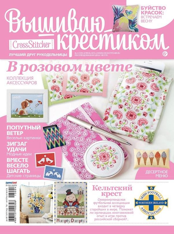 Журналы по вышивке за апрель 615